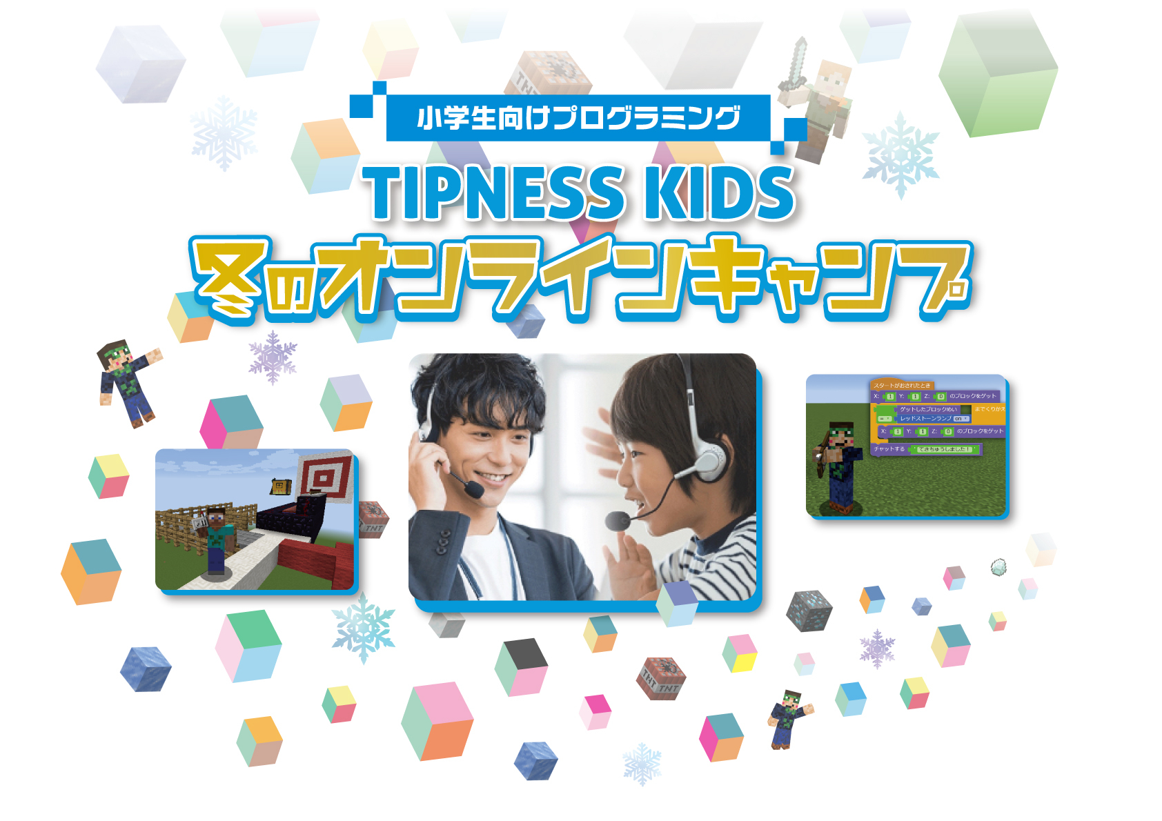 小学生向けプログラミング TIPNESS KIDS 冬のオンラインキャンプ