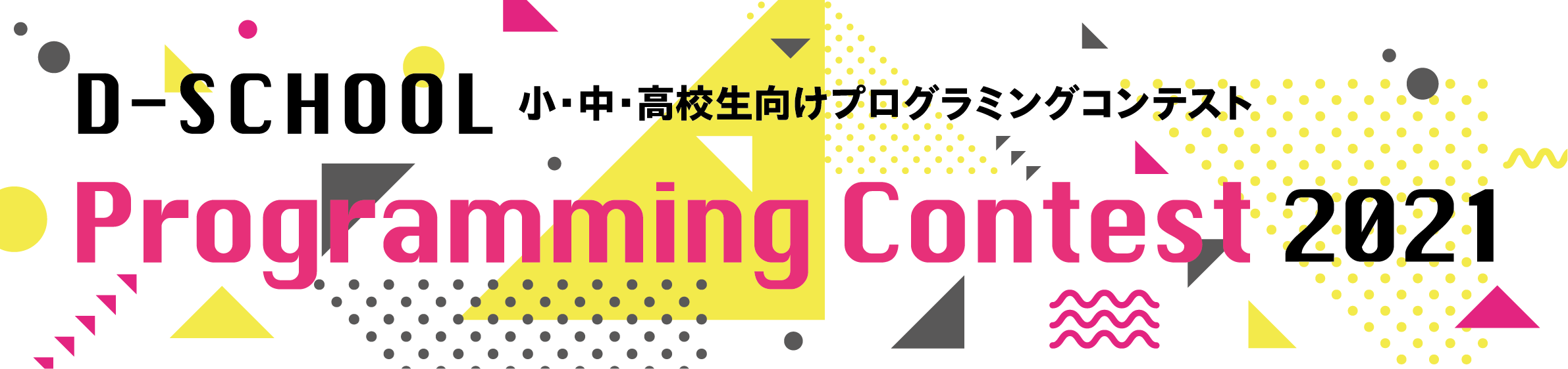 『D-SCHOOL プログラミングコンテスト2021』同時開催!
